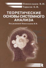В.И. Новосельцев, Б.В. Тарасов. Теоретические основы системного анализа