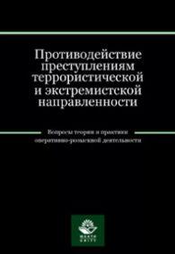 В.В. Волченков. Противодействие преступлениям террористической и экстремистской направленности