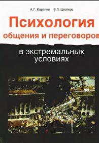 А.Г. Караяни, В.Л. Цветков. Психология общения и переговоров в  экстремальных условиях