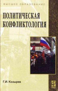 Г.И. Козырев. Политическая конфликтология