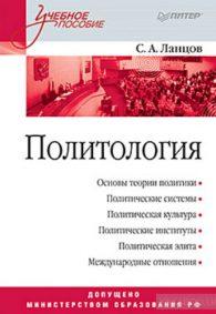С.А. Ланцов. Политология