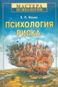 Е.П. Ильин. Психология риска