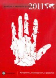 доклад. Доклад о мировом развитии 2011. Конфликты, безопасность, развитие