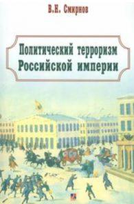 В.Н. Смирнов. Политический терроризм Российской империи