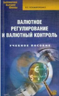 В.Е. Понаморенко. Валютное регулирование и валютный контроль
