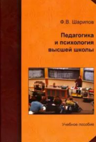 Ф.В. Шарипов. Педагогика и психология высшей школы