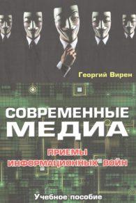 Вирен Георгий. Современные медиа: Приёмы информационных войн