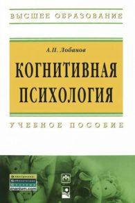 А.П. Лобанов. Когнитивная психология