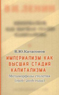 В.Ю. Катасонов. Империализм как высшая стадия капитализма