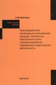 Надежда Кобозева. Противодействие легализации (отмыванию) доходов, полученных преступным путем, и финансированию терроризма в аудиторской деятельности