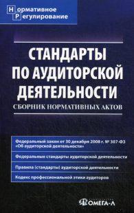 Елена Невешкина. Стандарты по аудиторской деятельности