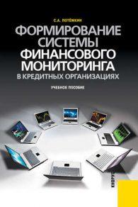 Сергей Потемкин. Формирование системы финансового мониторинга в кредитных организациях