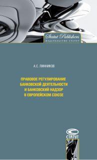 Александр Линников. Правовое регулирование  банковской деятельности и банковский надзор в Европейском Союзе
