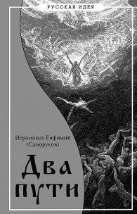 Иеромонах Евфимий (Саморуков). Два пути