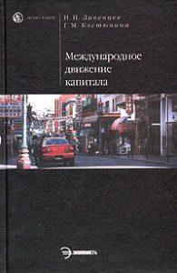 Г. М. Костюнина, Н. Н. Ливенцев. Международное движение капитала