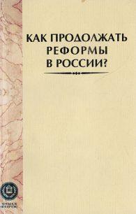 В. О. Исправников, В. В. Куликов. Как продолжать реформы в России