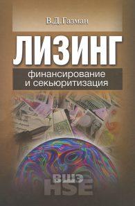 Виктор Давидович Газман. Лизинг. Финансирование и секьюритизация