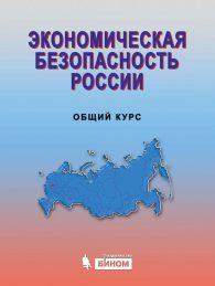 Под ред. В.К. Сенчагова. Экономическая безопасность России
