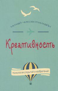 Михай Чиксентмихайи. Креативность