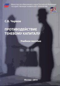 С. Б. Чернов. Противодействие теневому капиталу