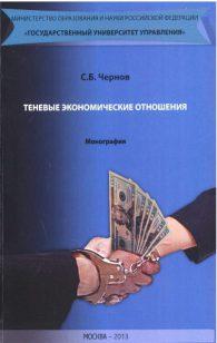 С. Б. Чернов. Теневые экономические отношения