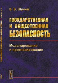 В. В. Шумов. Государственная и общественная безопасность