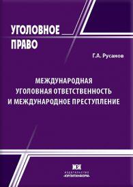 Г. А. Русанов. Международная уголовная ответственность и международное преступление