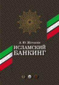 Андрей Юрьевич Журавлёв. Исламский банкинг
