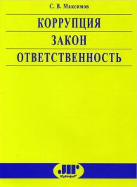 С. В. Максимов. Коррупция. Закон. Ответственность