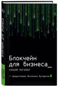 Виталик Бутерин, Уильям Могайар. Блокчейн для бизнеса