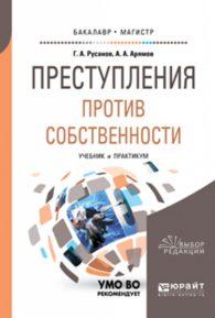 Андрей Анатольевич Арямов, Георгий Александрович Русанов. Преступления против собственности: учебник и практикум