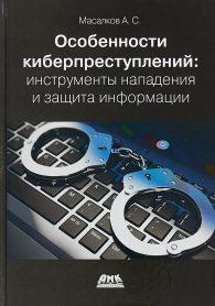 А.С. Масалков. Особенности киберпреступлений: инструменты нападения и защита информации