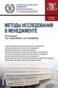 под ред. Н.Б. Завьяловой, А.Н. Головиной. Методы исследования в менеджменте