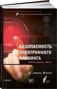 А. Б. Дудка, П. В. Ревенков, А. М. Сычев. Безопасность электронного банкинга