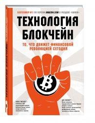Алекс Тапскотт, Дон Тапскотт. Технология блокчейн: то, что движет финансовой революцией сегодня /