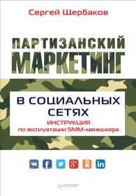 Сергей Щербаков. Партизанский маркетинг в социальных сетях