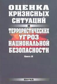 В.Л. Шульца. Оценка кризисных ситуаций и террористических угроз национальной безопасности: в 2 кн. Кн 1.