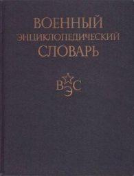 Сергей Ахромеев. Военный энциклопедический словарь