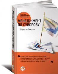 В. В. Летуновский. Менеджмент по Суворову: наука побеждать