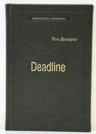 Том Демарко. Deadline