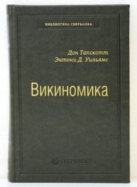 Энтони Д.Уильямс, Дон Тапскотт. Викиномика