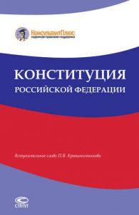 Российская Федерация. Конституция Российской Федерации