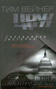 Тим Вейнер. ЦРУ. Правдивая история.