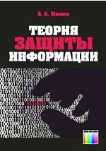 А. А. Малюк. Теория защиты информации