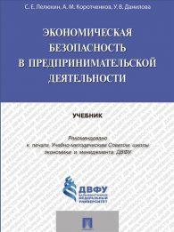 У. В. Данилова, А. М. Коротченков, С. Е. Лелюхин. Экономическая безопасность в предпринимательской деятельности