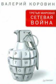 Валерий Коровин. Третья мировая сетевая война