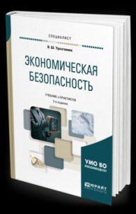 В. Ш. Уразгалиев. Экономическая безопасность: учебник и практикум для вузов