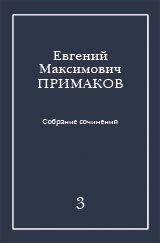 Е. М. Примаков. Собрание сочинений. В 10-ти томах. Том 3: Годы в большой политике.
