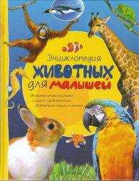Маргарита Толстикова. Энциклопедия животных для малышей
