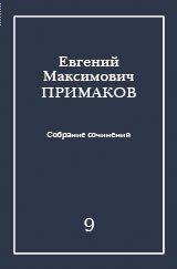 Е. М. Примаков. Собрание сочинений. В 10-ти томах. Том 9: Избранные доклады, выступления, интервью и эссе